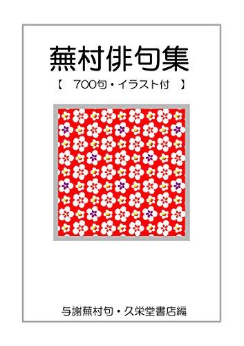 Buson Haikusyu 700ku Irasutotuki (Japanese Edition)