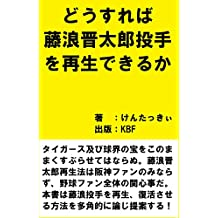 How can we revive the picture Shintaro Fujinami (Japanese Edition)
