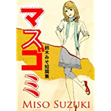 massgomi (Japanese Edition)