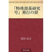 Tokushu buraku kenkyu go hakko no ji (Japanese Edition)