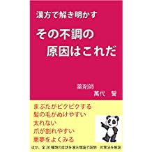 Solve it with Chinesemedicine  The cause of the disorder is this: I analyze a common symptom by a Chinese medicine theory (Japanese Edition)