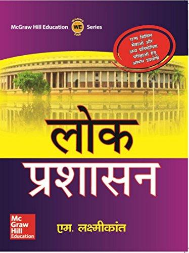 Lok Prashasan (Hindi) 6th Edition price comparison at Flipkart, Amazon, Crossword, Uread, Bookadda, Landmark, Homeshop18