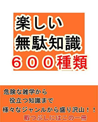 tanosii mudatisiki roppyakusyurui (Japanese Edition)
