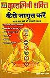 Kundalini Shakti Jagrit Kaise Kare