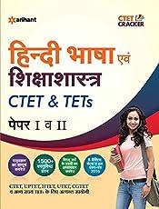 CTET & TETs Bhasha Hindi Paper I & II