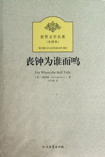 world-literature-full-translation-whom-the-bell-tollschinese-edition