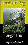 अधूरा शब्द: आधुनिक हिंदी कवितायेँ (Hindi Edition)