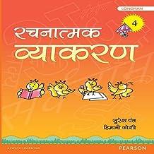 Rachnatmak Vyakaran by Pearson for Class 4