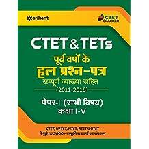 CTET & TETs Purva Varsho Ke Hal Prashan Patre Sampuran Vayakha Sahit (2011 - 2018 ) Paper 1 ( All Subjects ) Class 1-5 2019