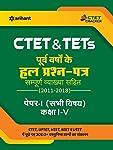 CTET & TETs Purva Varsho Ke Hal Prashan Patre Sampuran Vayakha Sahit (2011 - 2018 ) Paper 1 ( All Subjects ) Class 1-5