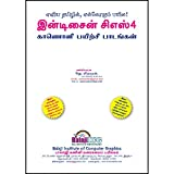InDesign CS4 Exercise Training Book with DVD in Tamil