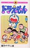 Doraemon 41 (Tentomushi Comics) (Japanese Edition)