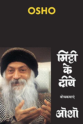 मिट्टी के दीये - Mitti Ke Diye (Hindi Edition) eBook ...