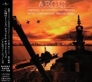 Trevor Jones - Aegis