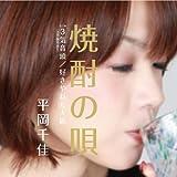 Shochu No Uta/3ki Ondo