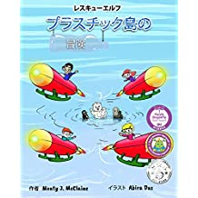 The Plastic Pollution Adventure (Japanese Edition)