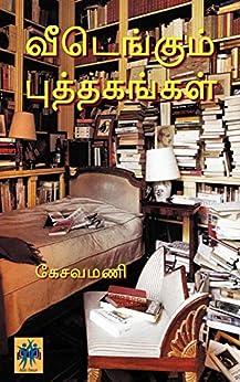Veedengum Puthagangal (Tamil Edition) by [Kesavamani]