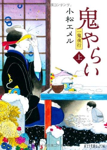 oniyarai-ikki-yakoi-joi