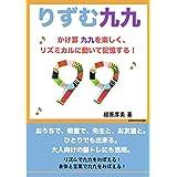 Rhythmmultiplication table: kakezan-kukuu-wo-tanosiku (Japanese Edition)