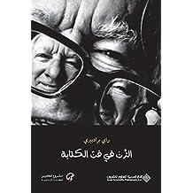 كتاب الزن في فن الكتابة , راي برادبيري من الدار العربية للعلوم ناشرون