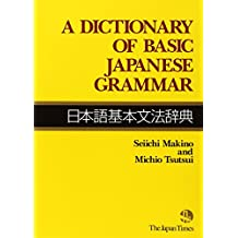 A Dictionary of Basic Japanese Grammar =