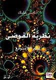 نظرية الفوضى (Arabic Edition)
