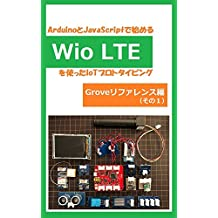 IoT prototyping using Wio LTE which starts with Arduino and JavaScript: Grove Reference vol1 (Japanese Edition)