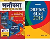 Manorama Year Book 2018 With Free Arihant Gk Worth Rs.30