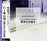 世界の名曲 2~アルハンブラの思い出~ハーモニカで綴るやすらぎの世界 FX-10