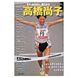 The Naoko Takahashi - Running, shining, (Heroes of the series real face) to be in the wind (2002) ISBN: 4010725001... by Michiyo Hayano