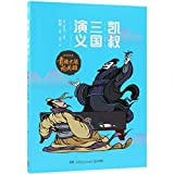 Wang Kai Tells Romance of the Three Kingdoms: Heroes Compete for Power (Discussing about Heroes over Drinks) (Chinese Edition)