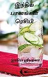 இந்திய  பானங்கள் ரெசிபி (1) (Tamil Edition)