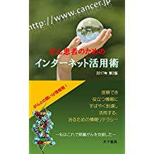 The internet activation method for cancer patient: How to anti cancer (Japanese Edition)