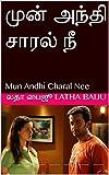 முன் அந்தி சாரல் நீ: Mun Andhi Charal Nee (Tamil Edition)