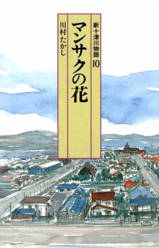 Shintotsukawa monogatari par Takashi Kawamura