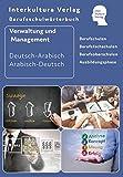 Berufsschulwörterbuch für Verwaltung und Management: Deutsch-Arabisch / Arabisch-Deutsch (Berufsschulwörterbuch Deutsch-Arabisch / Zweisprachige Fachbücher für Berufschulen)