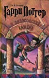 Garri Potter i filosofskii kamen / Harry Potter and the Philosopher's Stone (Russian Edition) by J. K. Rowling (2003-05-01)