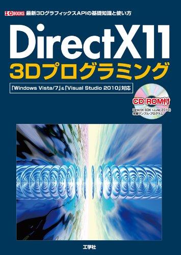 DirectX 11 3D puroguramingu : Saishin 3D gurafikkusu API no kiso chishiki to tsukaikata : Windows Vista 7 & Visual Studio 2010 taiō.