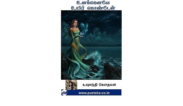 Unakkenavey Uyir Konden (Tamil) eBook: Ushanthy Gowthaman