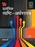 Introductory Microeconomics Class -11 For 2020 Exam (Hindi Medium)