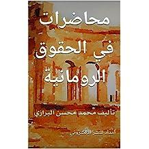 محاضرات في الحقوق الرومانية: تأليف محمد محسن البرازي (Arabic Edition)