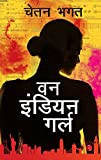 One Indian Girl (Hindi) price comparison at Flipkart, Amazon, Crossword, Uread, Bookadda, Landmark, Homeshop18