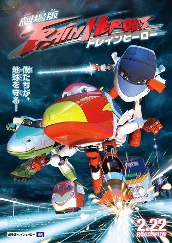 Preisvergleich Produktbild Animation - Train Heroes (Movie) [Japan DVD] TCED-2254