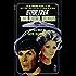 The Final Nexus (Star Trek: The Original Series Book 43)
