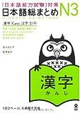 Nihongo sōmatome N3 kanji