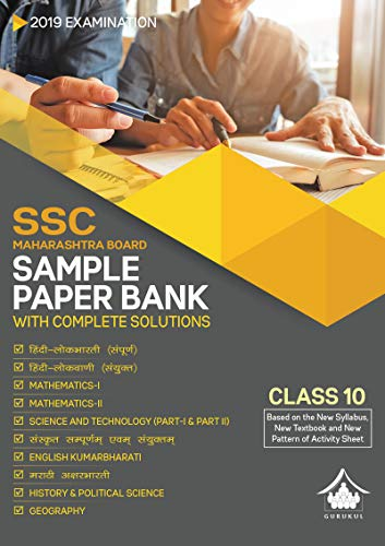 Sample Paper Bank (SSC): Maharashtra Board Class 10 for 2019 Examination (Sample Papers)