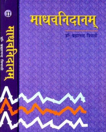 Madhav Nidan (part 2)