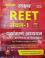 Lakshya REET Level 1 Class 1 to 5 Paryavaran Adhyan | Ganith, Balvikas evam Shiksha Shastra