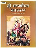Sri Kalgidhar Chamatkar, Vol. 1 (PUNJABI)