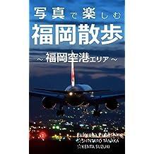 SYASHINDETANOSIMU FUKUOKASANPO: FUKUOKAKUUKOUHEN FUKUOKASANNPO SHIRIZU (FUKUOKA PABURISHINGU) (Japanese Edition)